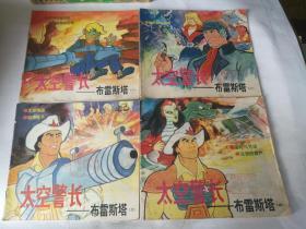 彩色连环画--太空警长-布雷斯塔(1-4册)
