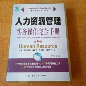 人力资源管理实务操作完全手册(第2版)附光盘