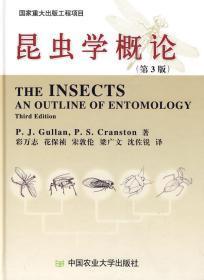 昆虫学概论 正版 古兰,彩万志   9787811177947