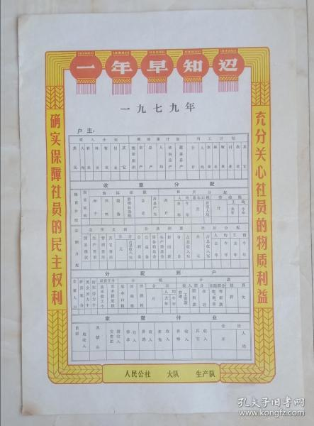 70山西省地方资料---襄垣县----《一年早知道》--4开--虒人荣誉珍藏