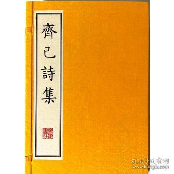 齐己诗集(全两册)线装宣纸