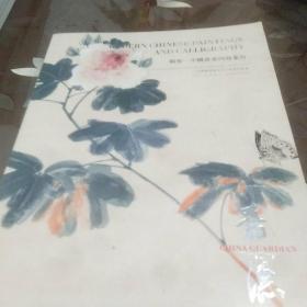 中国嘉德2019春季拍卖:观想一中国书画四海集珍