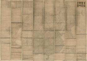 0042古地图1842清道光22年皇朝一统舆地全图。纸本大小150*211.87厘米。宣纸原色微喷印制。按需印制不支持退货