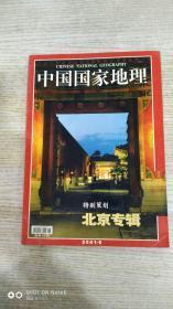 中国国家地理2001、6北京专辑