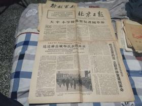 文革报纸:北京日报1967年10月25日(全四版)《大、中、小学校都要复课闹革命》等(迎55存)