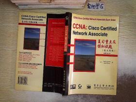 CCNA; Cisco Certified.. 复习重点及模拟题