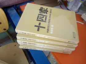 塑封:十四家  中国农民生存报告(2000~2010)