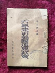 六年来的美国远东政策 民国28年版 包邮挂刷