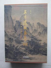 王季迁藏画集 包邮 (全新正版现货)