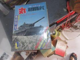 丸MARU1976年-1979年  22本和售  日文原版  库2