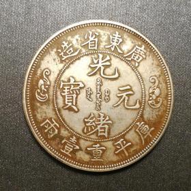 广东省造光绪元宝双龙寿字币库平重壹两(试铸币)
