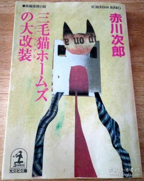 日文原版 三毛猫ホームズの大改装 赤川次郎  包邮局挂号印刷品 日语 小说 光文社
