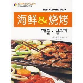 韩国时尚健康料理.海鲜&烧烤