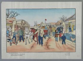五六十年代 尹国樑 木版年画作品《农村新气象》一幅 HXTX112813