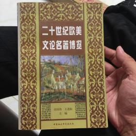 二十世纪欧美文论名著博览