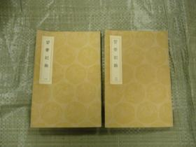 民国原版丛书集成:初编:习斋记余(全二册)