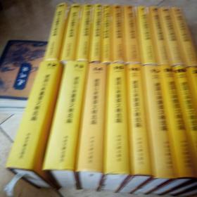 建国以来重要文献选编(全20册)精装 非馆藏