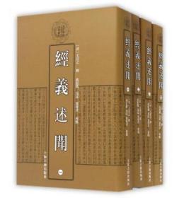 清代学术名著丛刊:经义述闻(套装全4册)(精装 全新塑封)