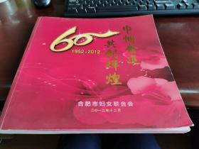 巾帼奋进 共创辉煌 2012纪念合肥妇女联合会六十年画册