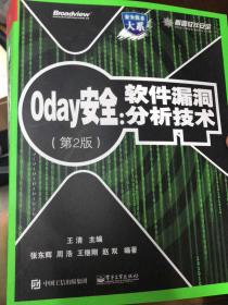 0day安全 (第2版):软件漏洞分析技术