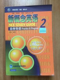新概念英语 2 自学导读