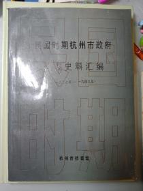 民国时期杭州市政府档案史料汇编(一九二七——一九四九)