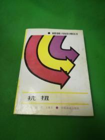 抗扭(钢筋混凝土结构设计理论丛书)