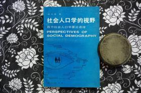 社会人口学的视野   西方社会人口学要论选译