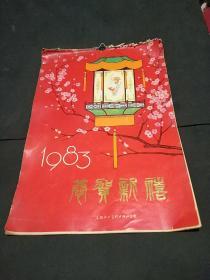 1983年恭贺新禧挂历(全十三张)【全为李慕白、谢慕连、金梅生等大家经典年画图案】