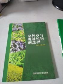 草坪草与地被植物的选择