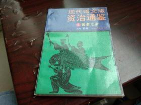 现代语文版 资治通鉴  5 黄老之治