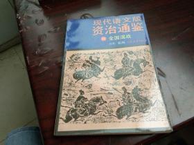 现代语文版 资治通鉴 11 全国混战