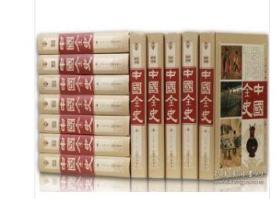 中国全史16开12卷             9G02d