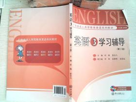 英语3学习辅导   第2版   附光盘        有笔记