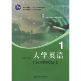 大学英语1医学院校版 正版  赵贵旺  9787301208250