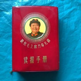 敬祝毛主席万寿无疆(读报手册)林彪像、题词完好