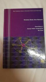Wireless Body Area Network 无线体域网络(硬精装) 【详见图】
