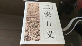 三侠五义【上.册】