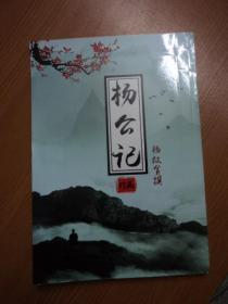 风水地理:  杨公记   (杨救贫 撰)   (古本影印 珍藏版 !)