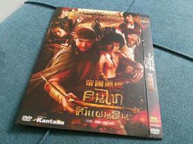 帝国边缘 又名:泰国人民弃大陆(2010)