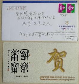 中国美协理事、中国著名画家、美术评论家、散文家郁风,大家黄苗子致张彦信札(签名特制贺卡)及实寄封
