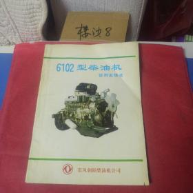 6102型柴油机使用说明书。