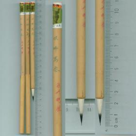 金鼎牌双料写卷 苏州湖笔80年代库存 未用竹帽出锋约2.5*0.6厘米