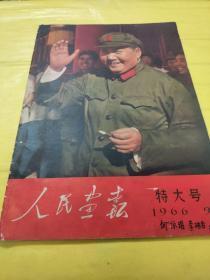 人民画报 特大号 1966 9