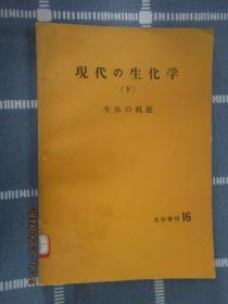 日文书   现代の生化学  (下)  生体の机能    化学增刊  16