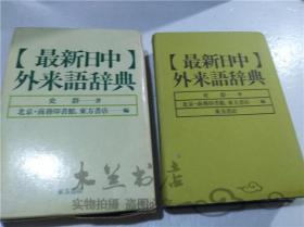原版日本日文书 最新中日外来语辞典 史群 株式会社东方书店 1985年6月 32开软精装