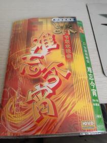 春节联欢晚会难忘今宵1984-19956碟hdvd