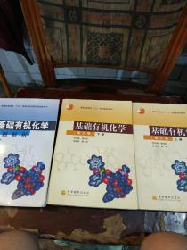 基础有机化学上下册+习题解析(带盘)