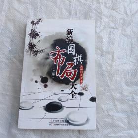 新编围棋布局大全 上册