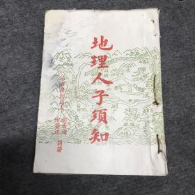 地理人子须知(地理风水书籍)